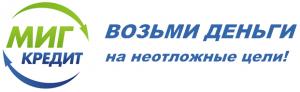 Миг Кредит в Москве займ через личный кабинет